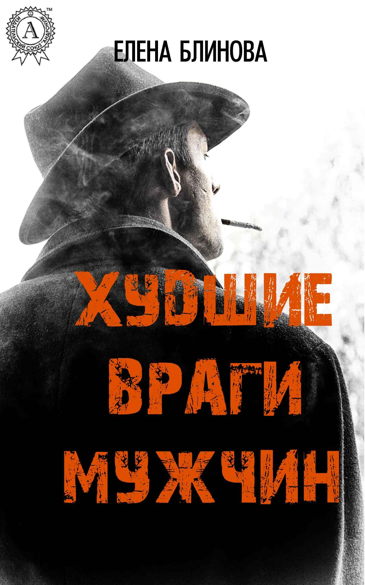 Елена Блинова Худшие враги мужчин картленд барбара звездное небо гонконга