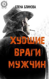 Блинова, Елена  - Худшие враги мужчин