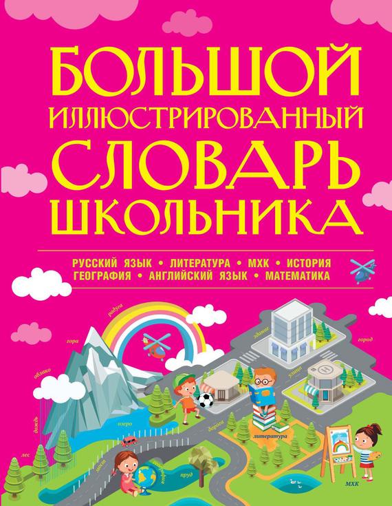 Отсутствует Большой иллюстрированный словарь школьника словарь школьника по физической географии