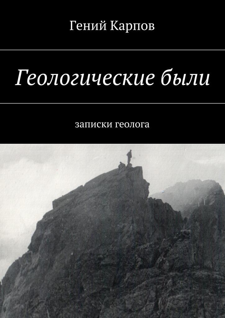 Гений Павлович Карпов Геологическиебыли. Записки геолога