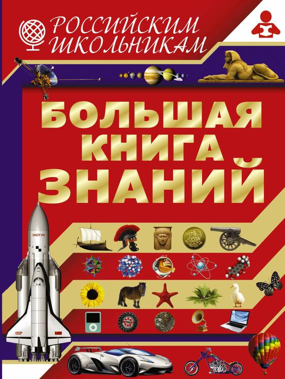 В. М. Жабцев Большая книга знаний бологова в большая книга знаний