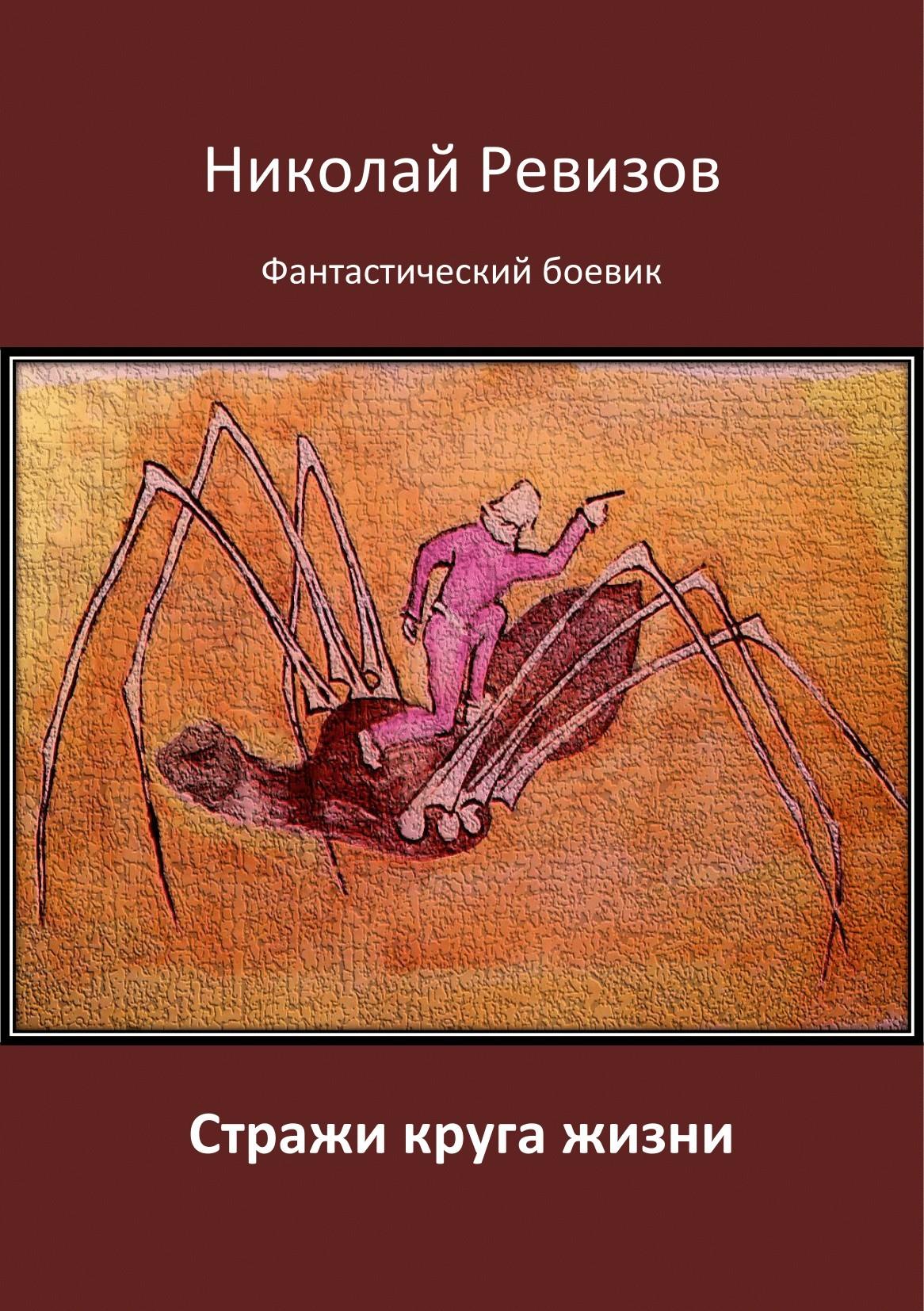 Николай Ревизов - Стражи круга жизни