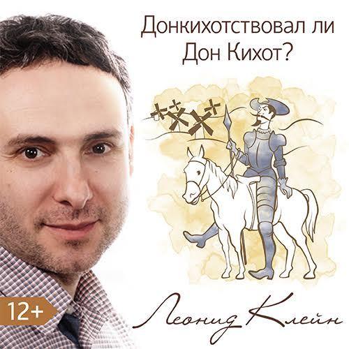 Леонид Клейн Донкихотствовал ли Дон Кихот?