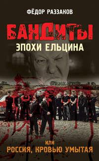 - Бандиты эпохи Ельцина, или Россия, кровью умытая