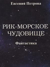 Петрова, Евгения Ивановна  - Рик – морское чудовище