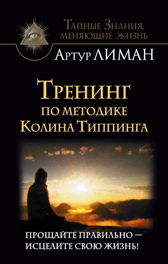 Артур Лиман - Тренинг по методике Колина Типпинга. Прощайте правильно – исцелите свою жизнь!