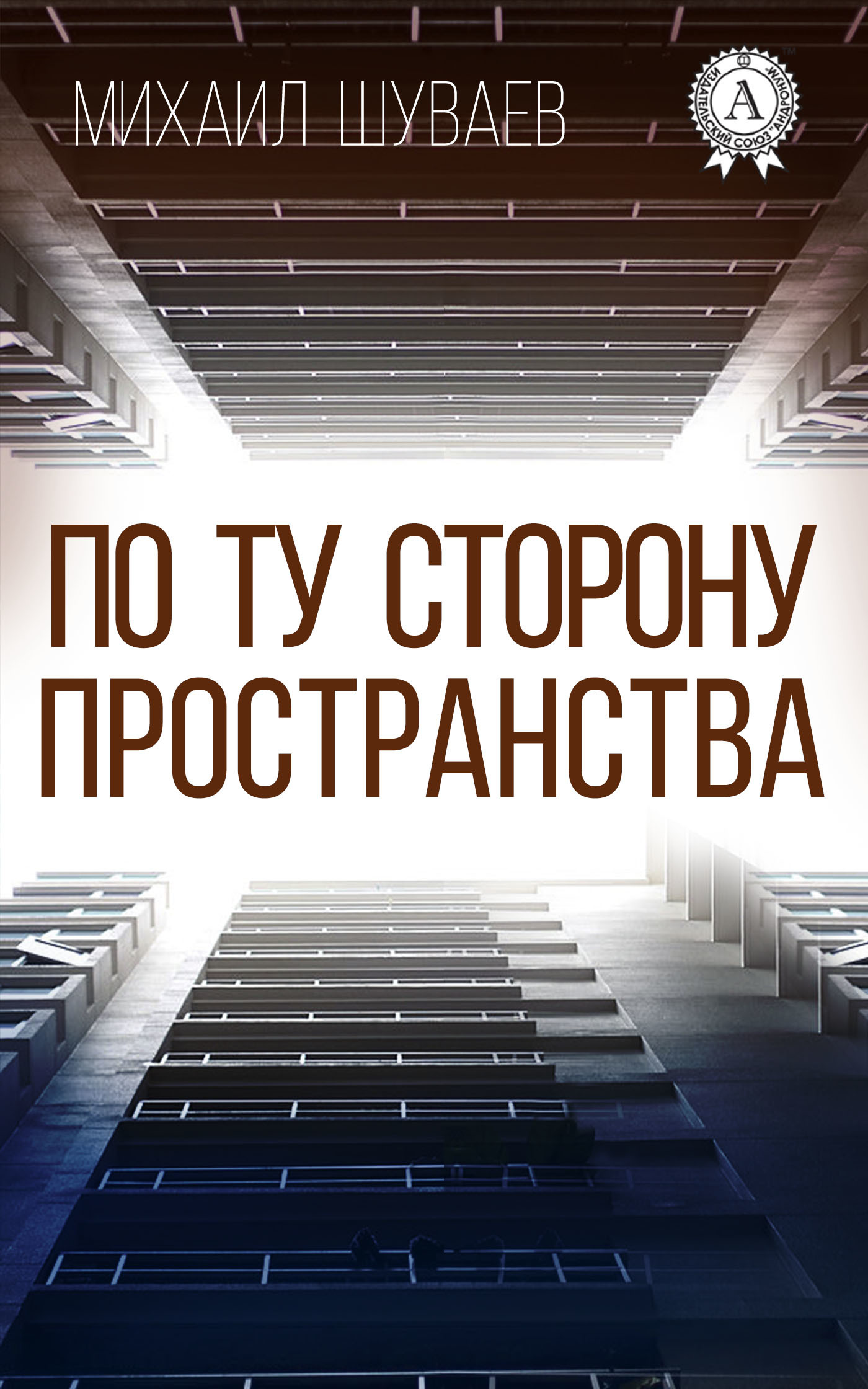 Михаил Шуваев - По ту сторону пространства
