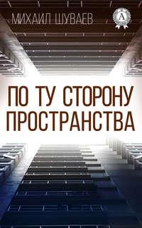 Шуваев, Михаил  - По ту сторону пространства