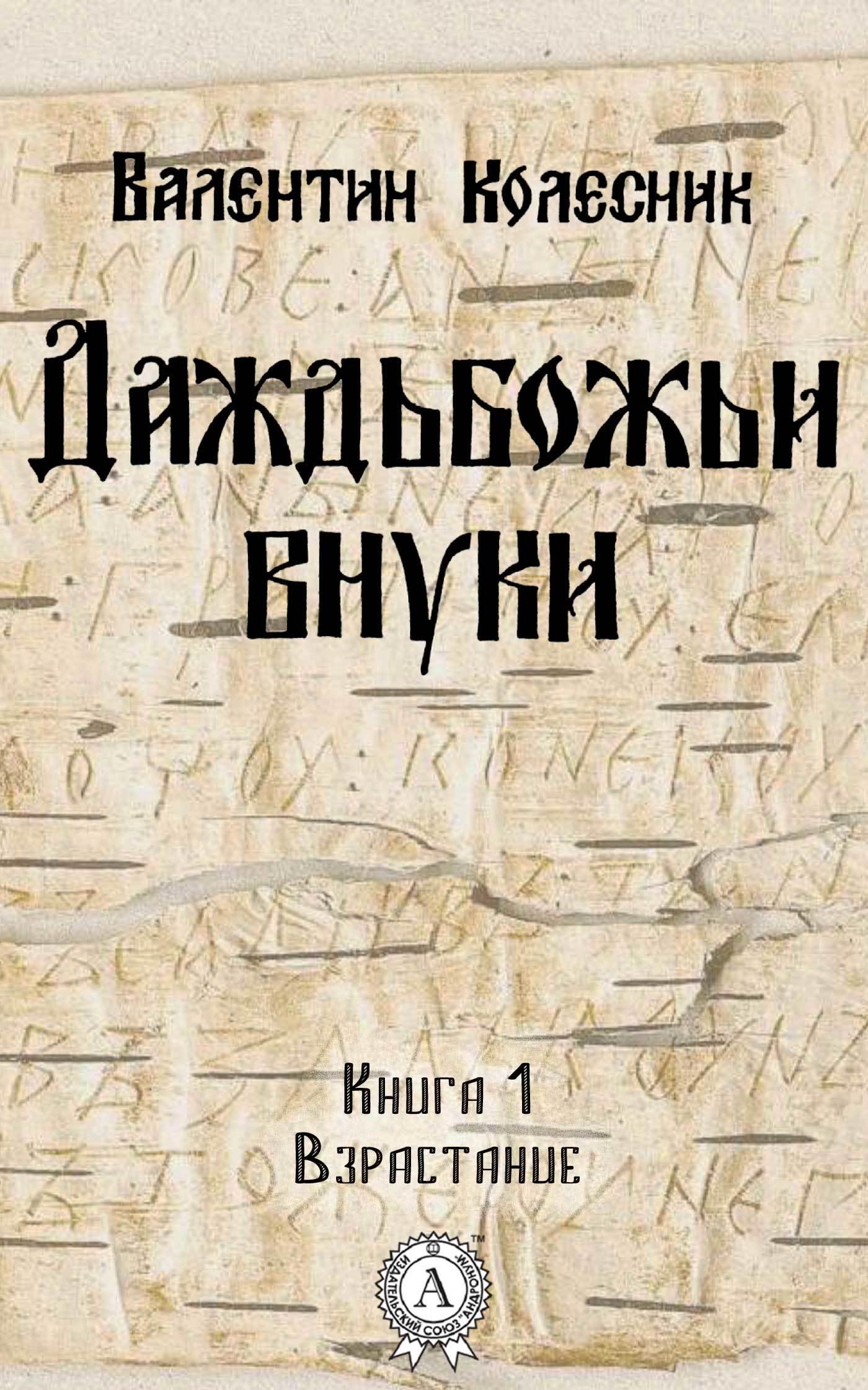 Валентин Колесник - Взрастание