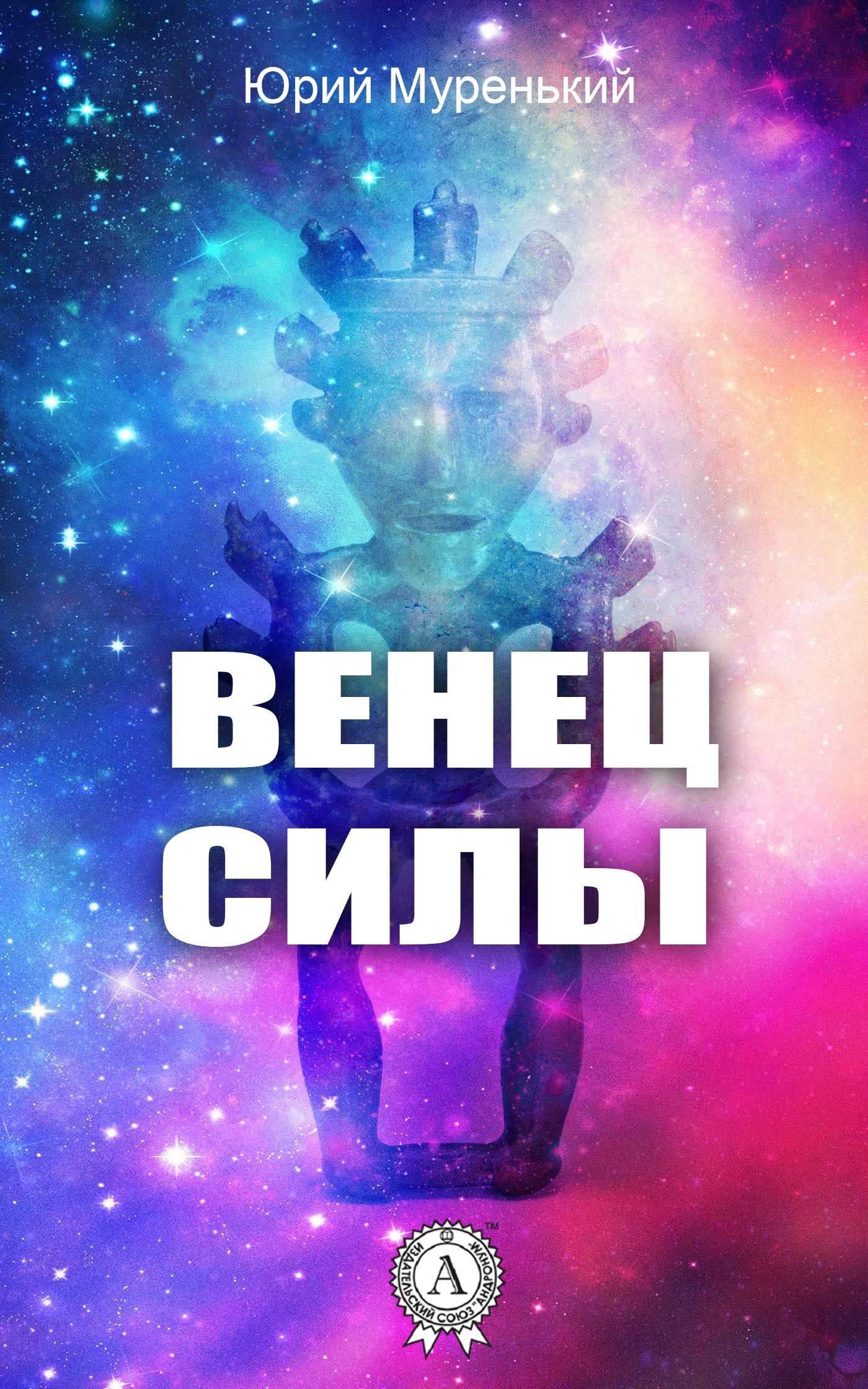 Юрий Муренький - Венец силы