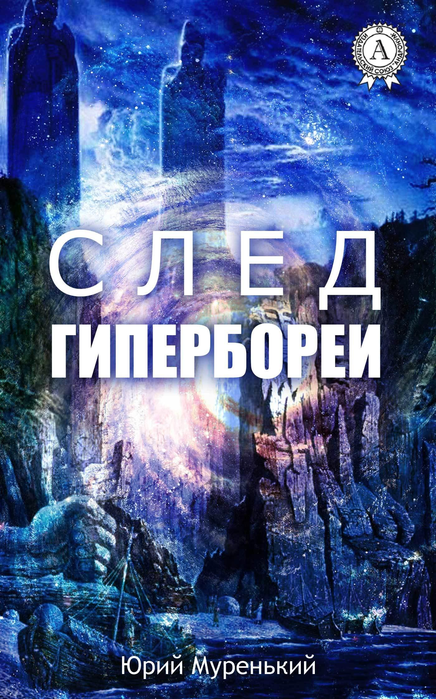 Юрий Муренький - След Гипербореи