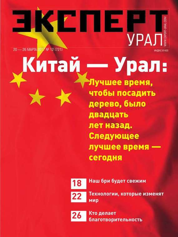 Эксперт Урал 12-2017