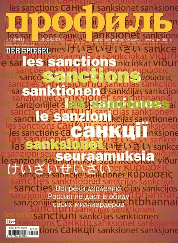 Редакция журнала Профиль Профиль 10-2017 ботинки der spur der spur de034amwiz42