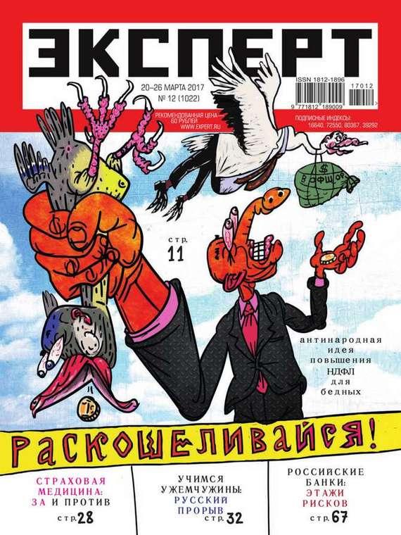 Редакция журнала Эксперт Эксперт 12-2017 детство лидера