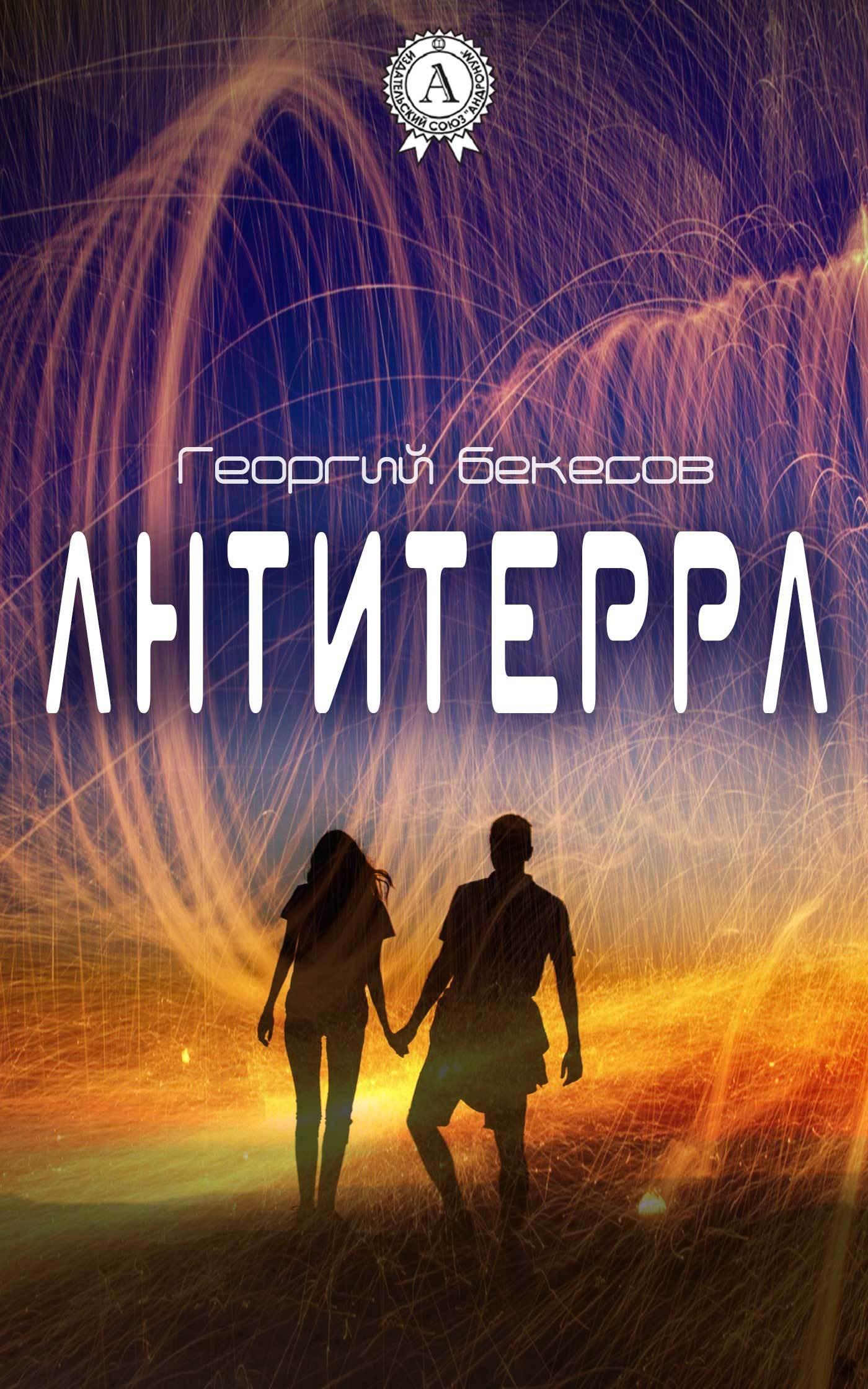Георгий Бекесов - Антитерра