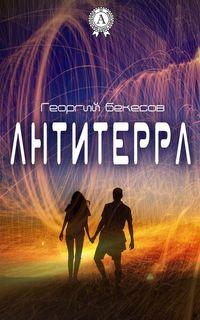 Бекесов, Георгий  - Антитерра