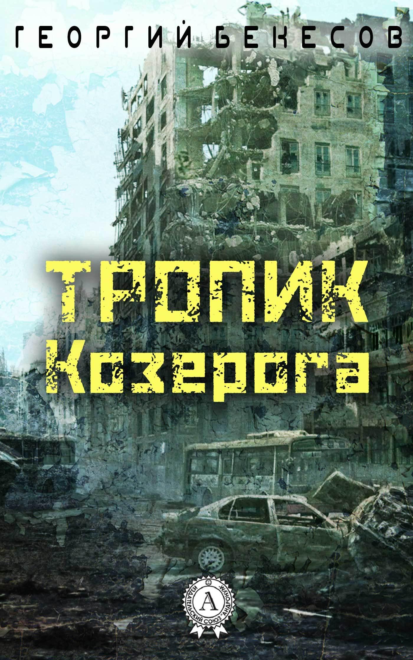 Георгий Бекесов Тропик Козерога генри миллер тропик козерога