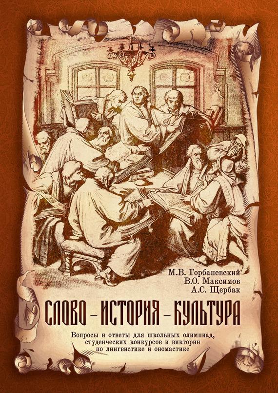 интригующее повествование в книге Михаил Горбаневский