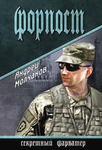 Молчанов, Андрей  - Форпост