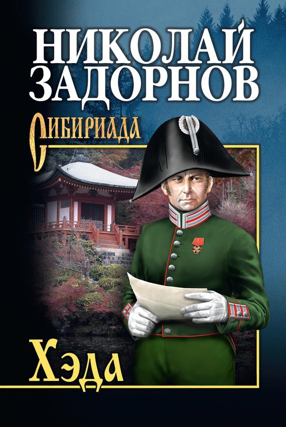 Николай Задорнов Хэда ISBN: 978-5-4444-8643-6 хэда