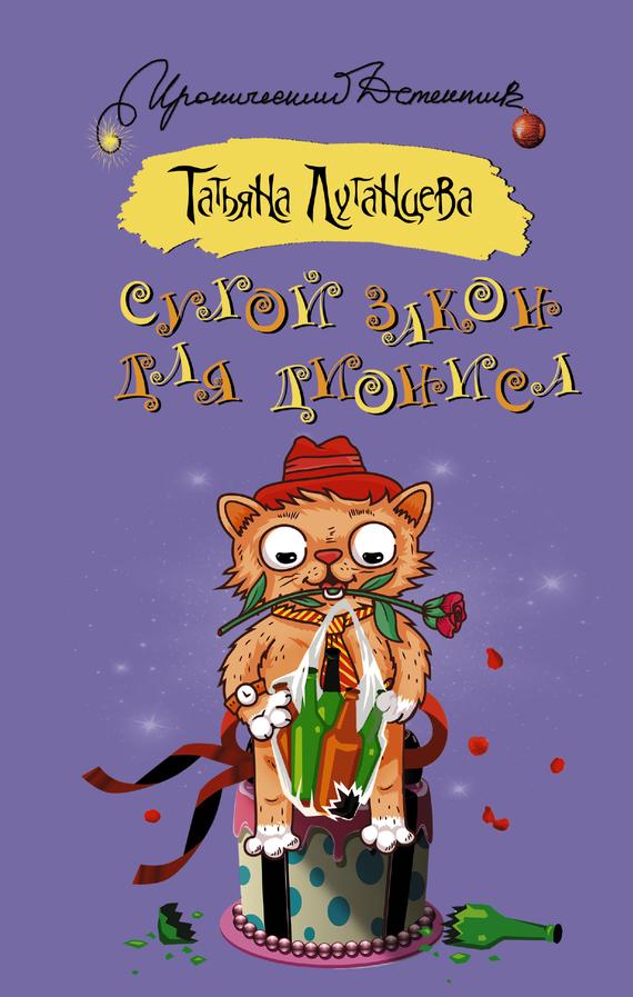 Обложка книги Сухой закон для Диониса, автор Луганцева, Татьяна