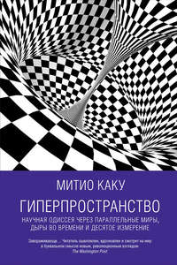 - Гиперпространство: Научная одиссея через параллельные миры, дыры во времени и десятое измерение