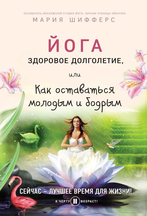 Мария Шифферс