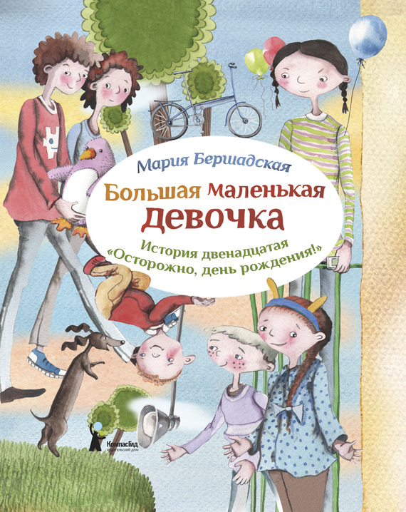 Мария Бершадская - Осторожно, день рождения!