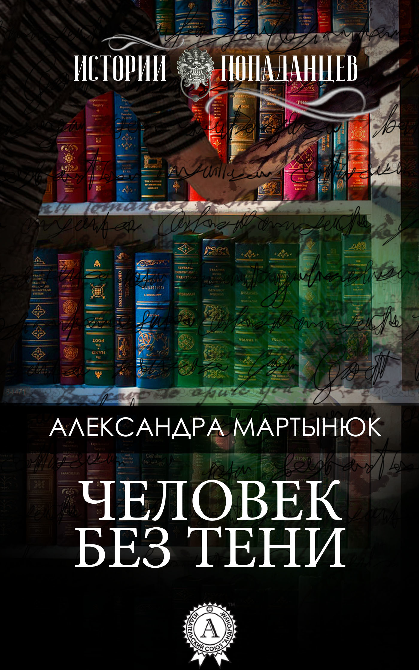 Александра Мартынюк - Человек без тени