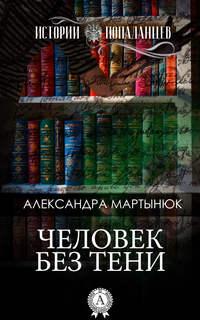 Мартынюк, Александра  - Человек без тени
