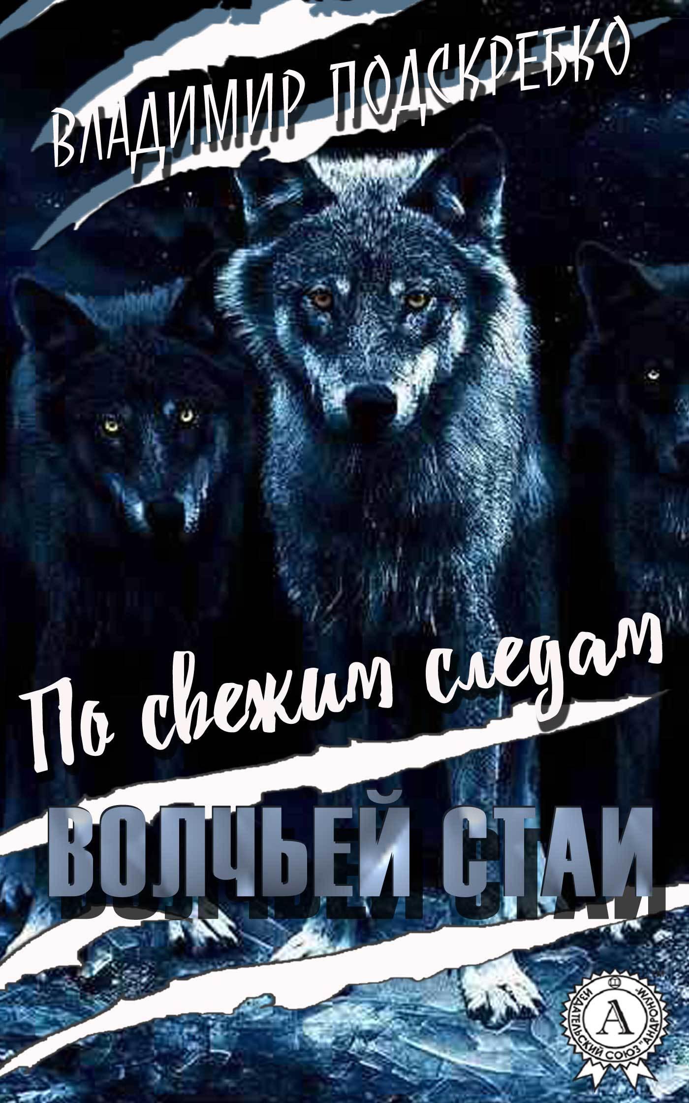 Владимир Подскребко По свежим следам волчьей стаи у нас на крайнем севере
