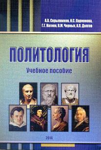 Г. Нагиев, В. Черных - Политология. Учебное пособие