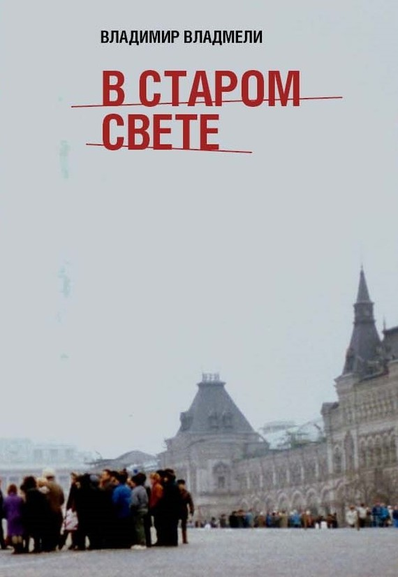 захватывающий сюжет в книге Владимир Владмели