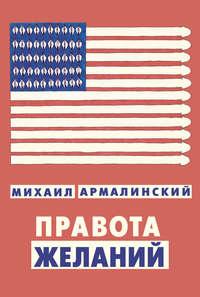Армалинский, Михаил  - Правота желаний (сборник)