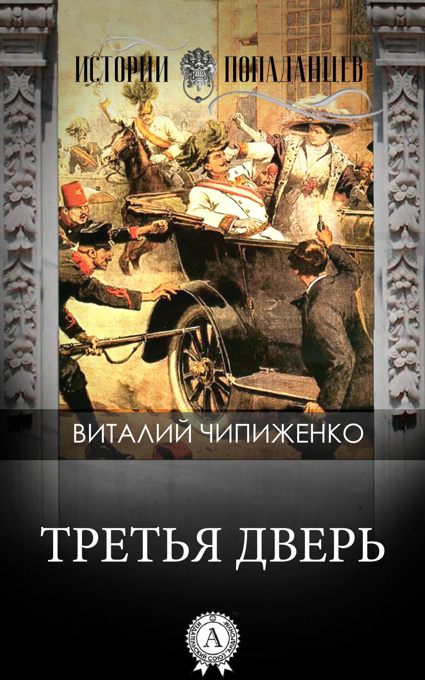 Виталий Чипиженко - Третья дверь