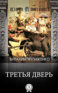 Чипиженко, Виталий  - Третья дверь