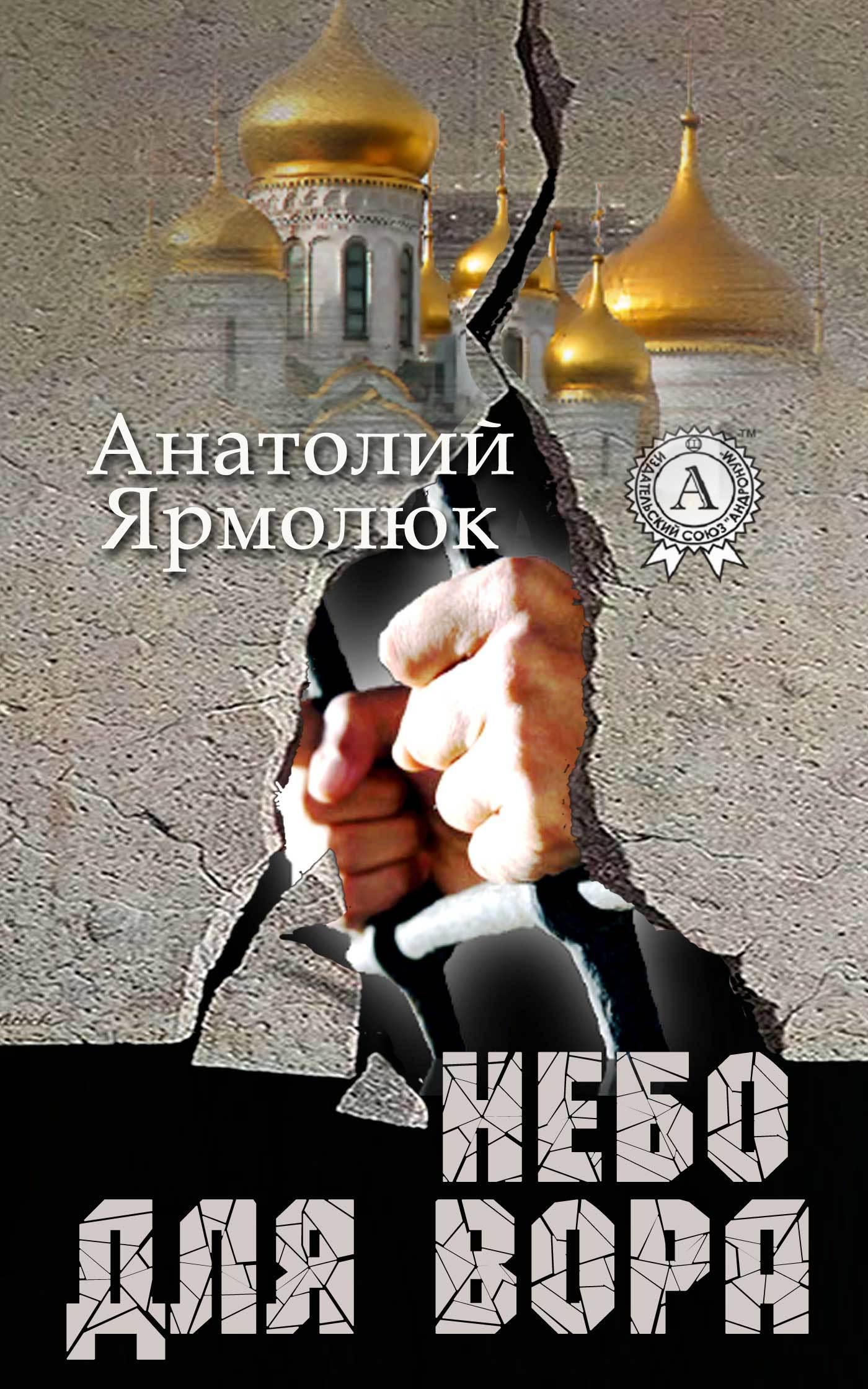 Анатолий Ярмолюк Небо для вора анатолий ярмолюк поспорил ангел с демоном