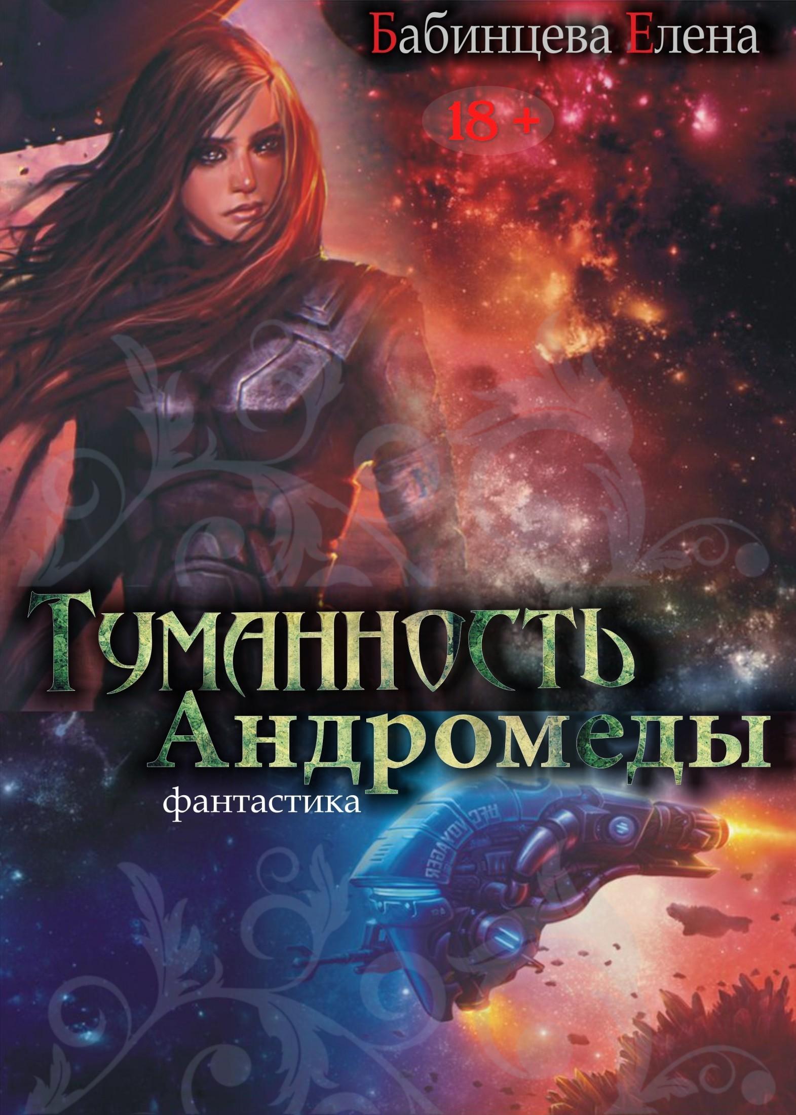 Елена Бабинцева Туманность Андромеды. Часть 1 елена бабинцева туманность андромеды часть 1
