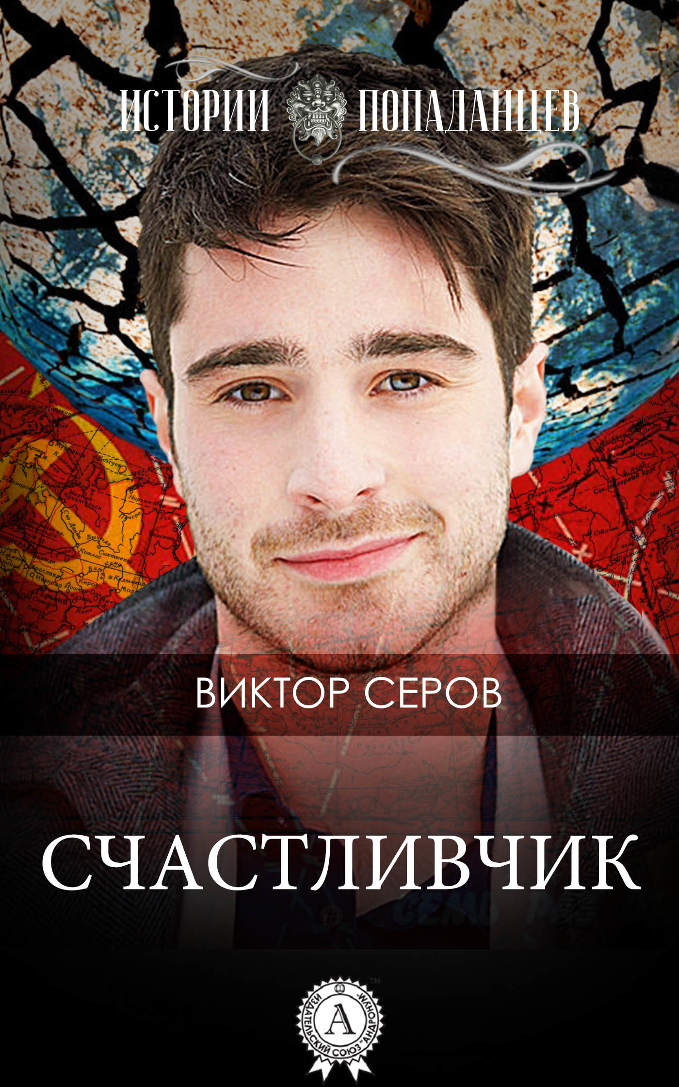 Виктор Серов - Счастливчик