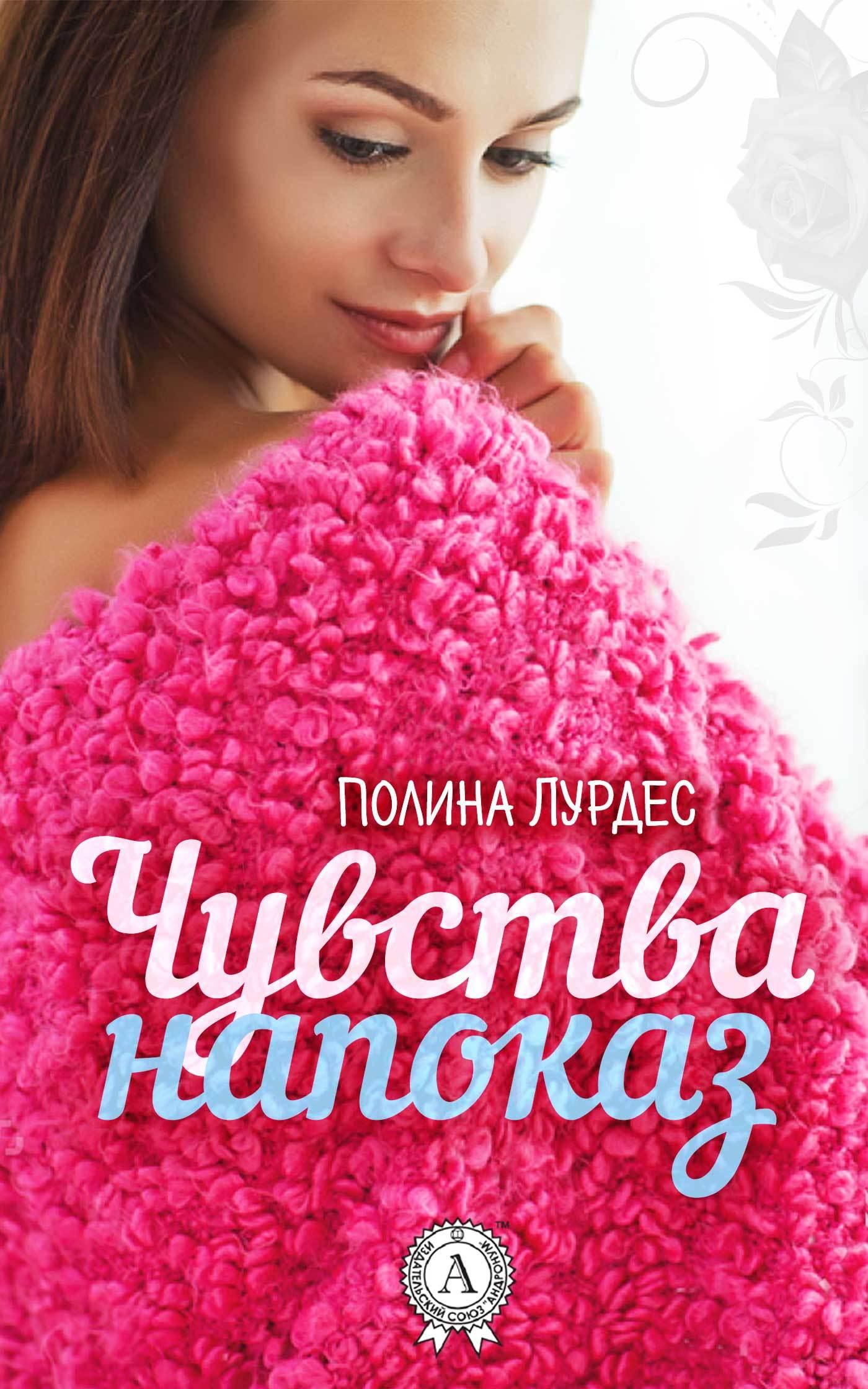 Полина Лурдес - Чувства напоказ