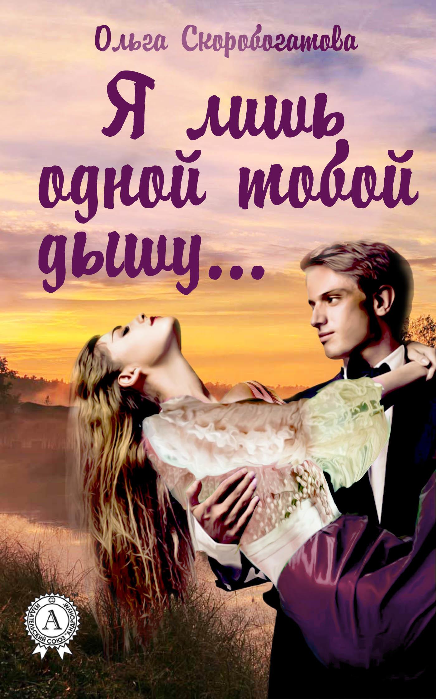Ольга Скоробогатова - Я лишь одной тобой дышу…