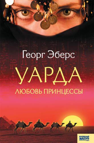 захватывающий сюжет в книге Георг Эберс