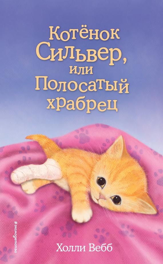 Холли Вебб - Котёнок Сильвер, или Полосатый храбрец