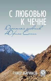 Каримов, Гумер  - С любовью к Чечне