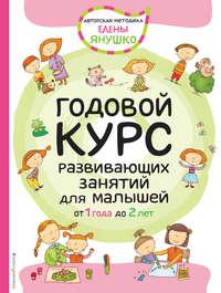 - Годовой курс развивающих занятий для малышей от 1 года до 2 лет