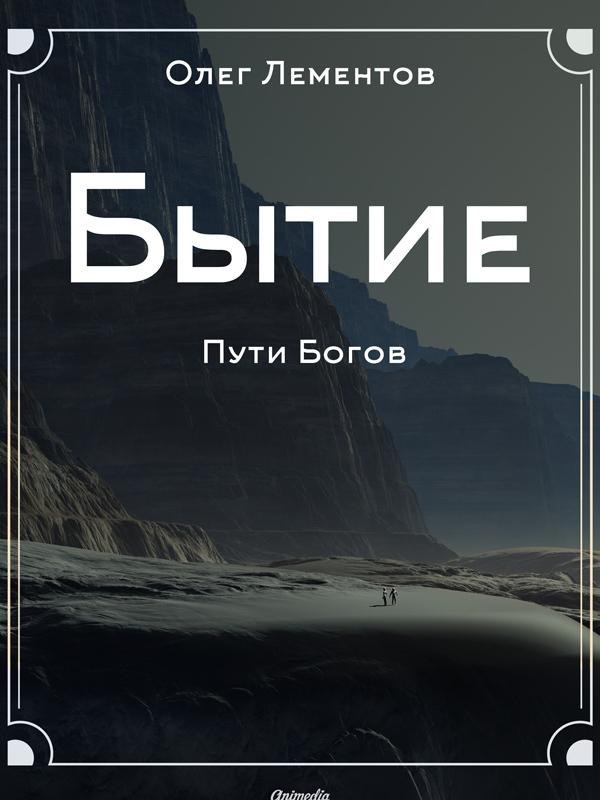 Бытие. Философский роман от ЛитРес