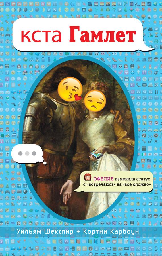 Уильям Шекспир кста Гамлет