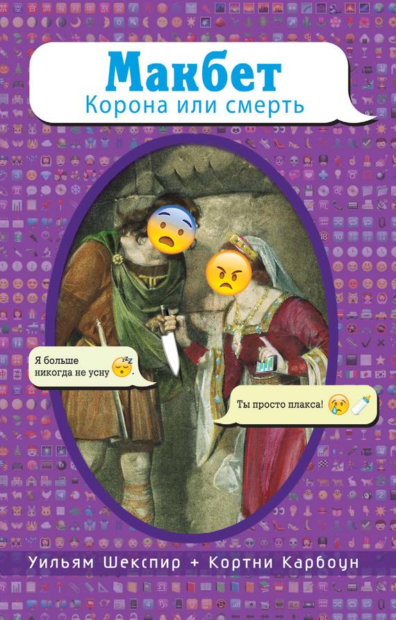 Уильям Шекспир. Макбет. Корона или смерть