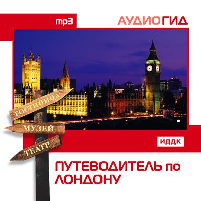 Коллектив авторов Путеводитель по Лондону удэн бернар лондон биография города
