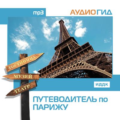 Коллектив авторов Путеводитель по Парижу павловский дворец музей и парк